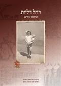"""רחל דליות על הספר: """"רחל דליות - סיפור חיים"""""""