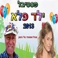 """פסטיבל """"ילד פלא"""" באשדוד"""