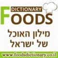 FoodsDictionary- מילון ערכים תזונתיים