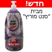 سائل تنظيف أواني بنكهة الخزامى- في عبوة صابون، 1.25 لتر