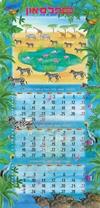 לוח שנה עולם