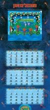 """לוח שנה """"הבריאה"""""""