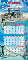 """לוח שנה """"60 למעגן מיכאל"""""""