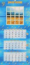 לוח שנה חלונות