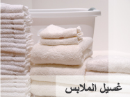 boxes_arabic_laundry.jpg