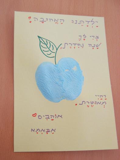 שנה טובה תפוח.jpg