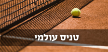 world_tennis.jpg