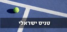 israeli_tennis.jpg