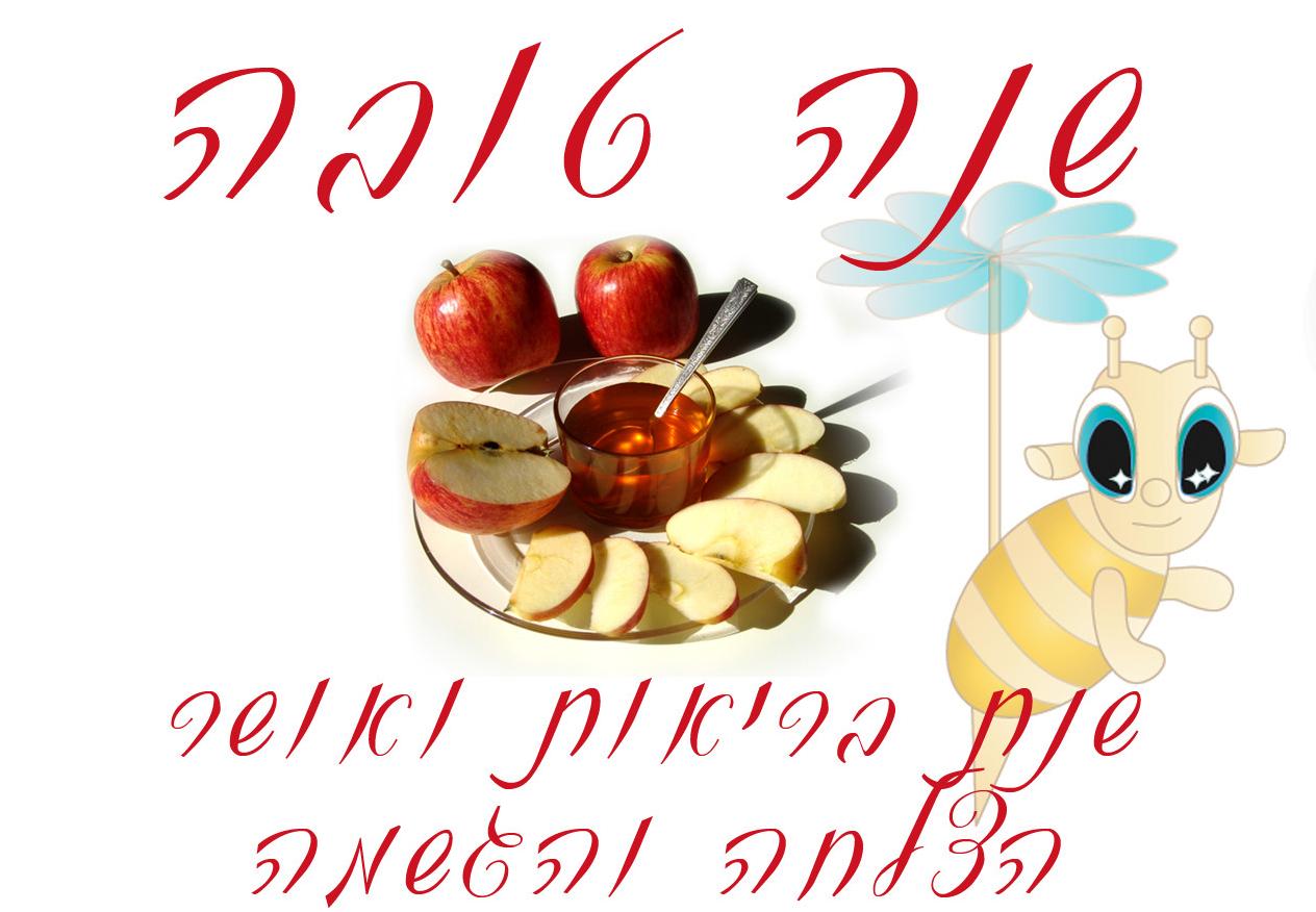 שנה טובה.png