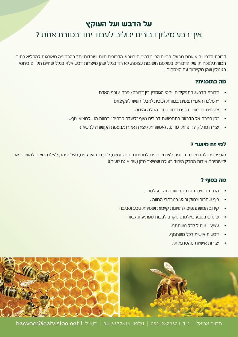 על הדבש ועל העוקץ.jpg